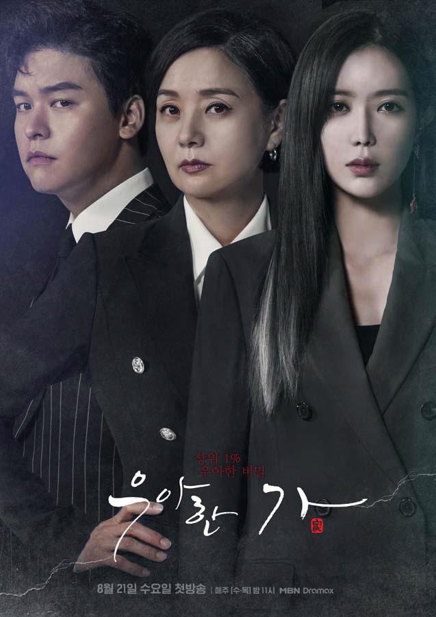 '우아한 가(家)' 해외 8개국 선판매 X 4개국 동시 방송
