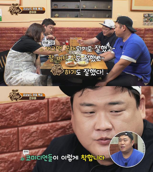 '맛있는 녀석들' 김준현, 은어 먹방에 인생고찰까지..셀프 칭찬