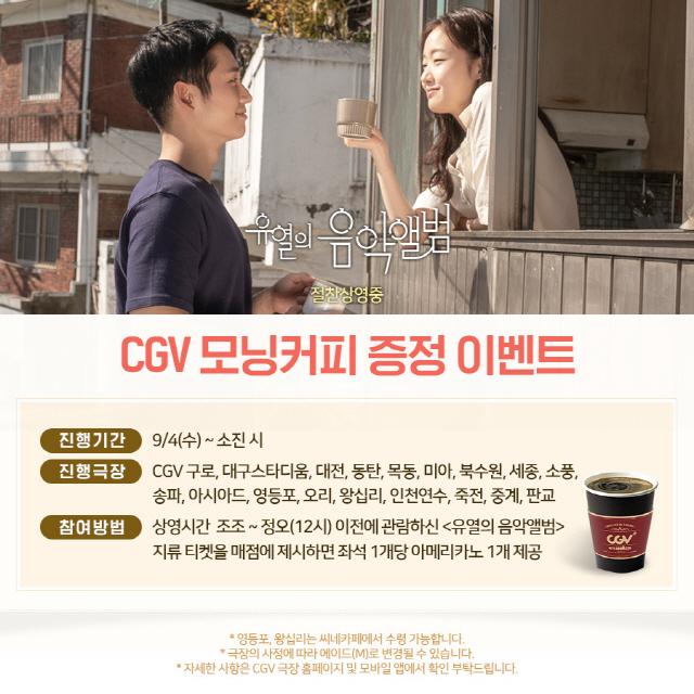'유열의 음악앨범' 특별한 극장 이벤트 전격 개최, 모닝커피 증정