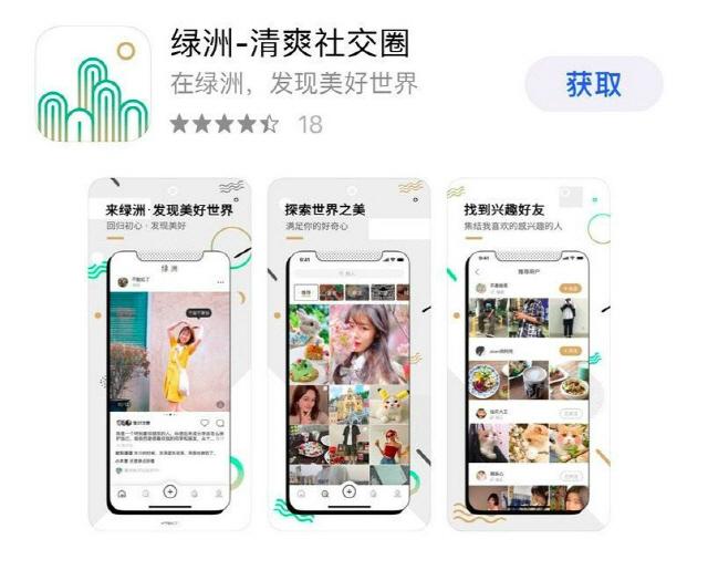 웨이보, 중국판 탈중앙화 인스타그램 만든다
