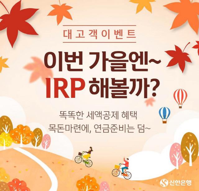 신한은행, '이번 가을엔 IRP 해볼까' 이벤트 실시