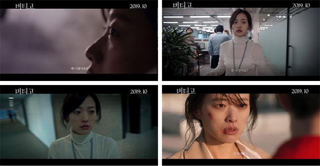 '버티고' 올 가을 최고의 감성무비 탄생을 알리는 1차 예고편 공개