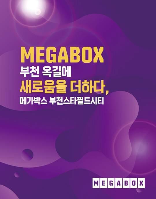 메가박스, '부천스타필드시티지점' 3일 신규 오픈
