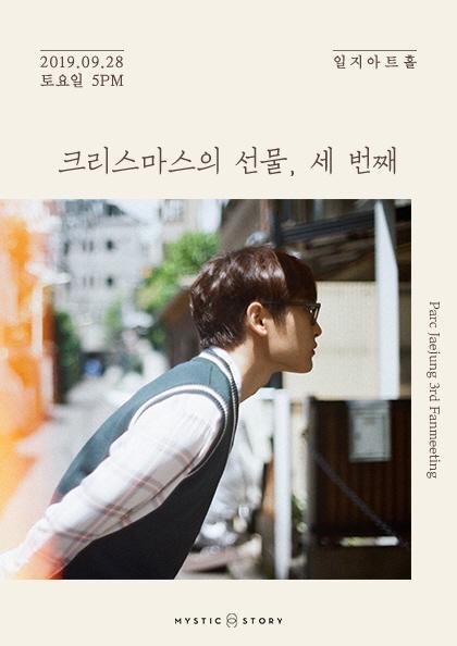 [공식] 박재정, 데뷔 5주년 팬미팅 '크리스마스의 선물, 세 번째' 개최