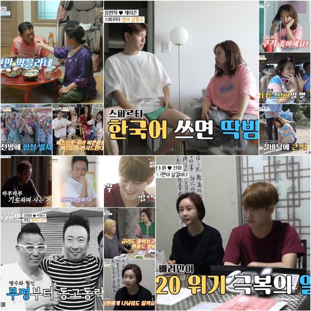 '아내의 맛' 함소원♥진화, 비 온 뒤 단단해진 땅..'찰떡궁합'