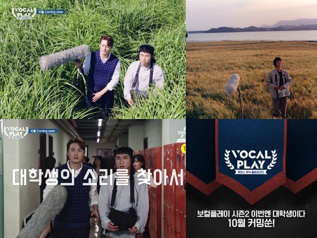 '보컬플레이2' 오상진X유세윤, 대학 캠퍼스에서 들려온 '마음의 소리'는..'쇼킹'