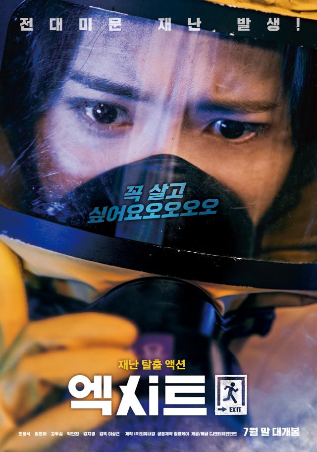 '엑시트' 임윤아, 900만 돌파 기념 특별 인증샷+소감 공개