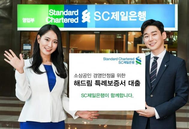日규제 피해 중소기업 대출지원...SC제일銀 '해드림' 연말까지 운영