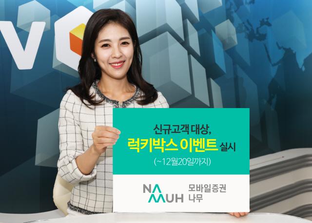 [머니+베스트컬렉션]NH투자증권 '럭키박스' 이벤트