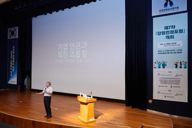 """심사평가원, 제7차 강원인권포럼 개최··""""인권존중 문화 확산"""""""