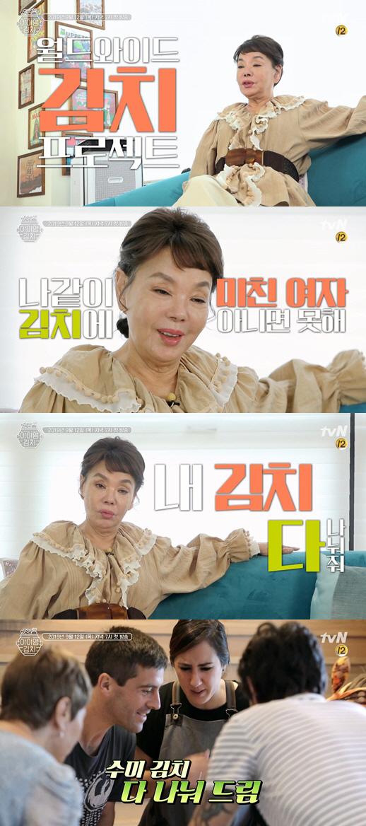 '아이앰 김치' 김수미, 김치에 미쳤다