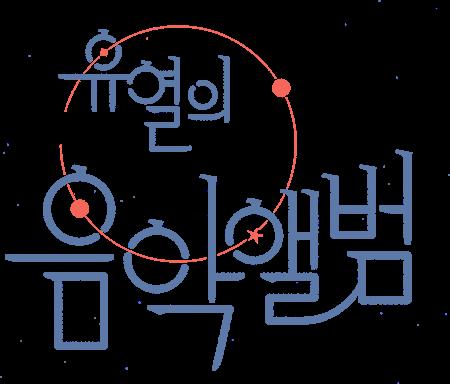 '유열의 음악앨범' 간만에 100만 이상 멜로 영화..'흥행 선전 눈길'