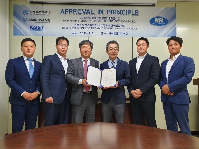 한국선급, 케이알엔지니어링 LNG 연료 추진 예인선 '인증'