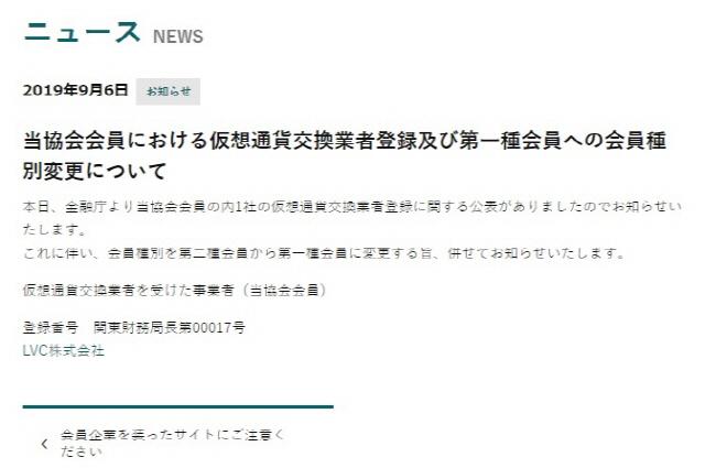 라인, 일본 암호화폐 거래소 1종 라이선스 받았다