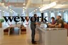美증시 기대주 위워크…IPO때 기업가치 하향 검토