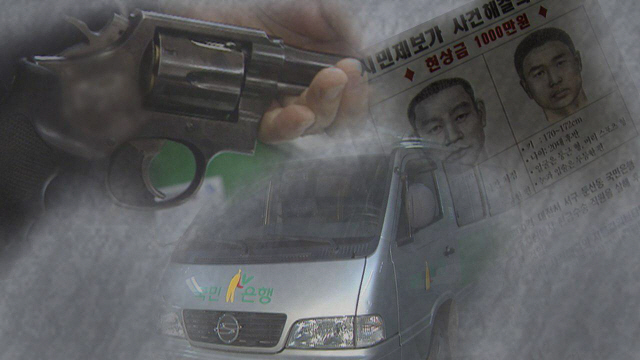 '그것이 알고 싶다' 대전 은행 강도 사건 미스터리, 17년 만에 다시 진실공방