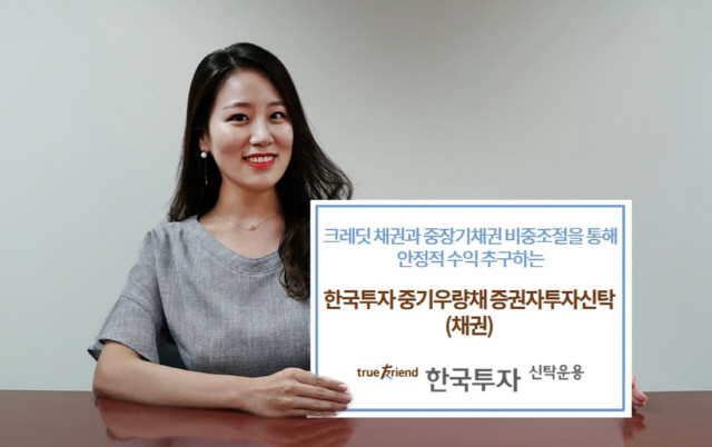 [머니+베스트컬렉션]한투운용 '한국투자중기우량채증권자투자신탁'