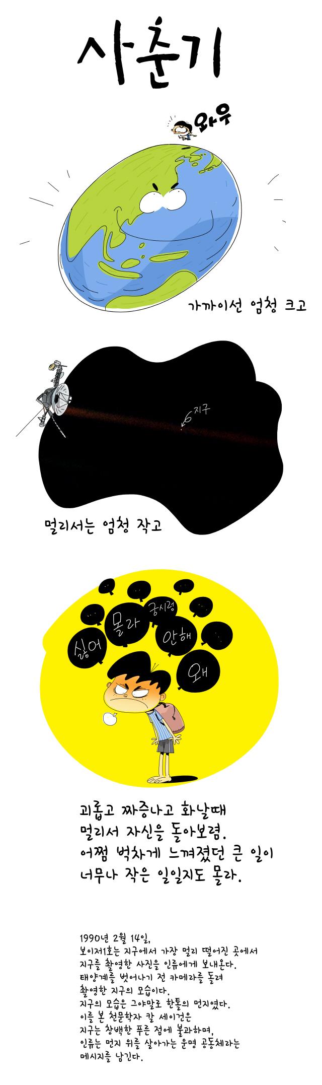 [아빠의 스케치북] 30화 사춘기