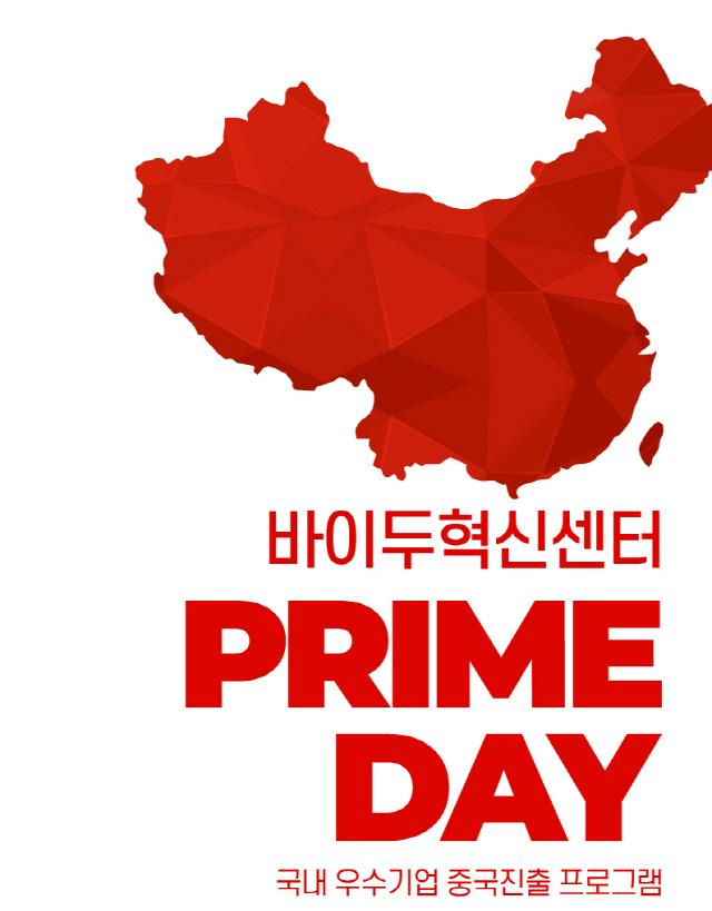 바이두혁신센터 프라임데이 9일 개최...요녕성 부성장 등 韓中 경제계 인사 참석