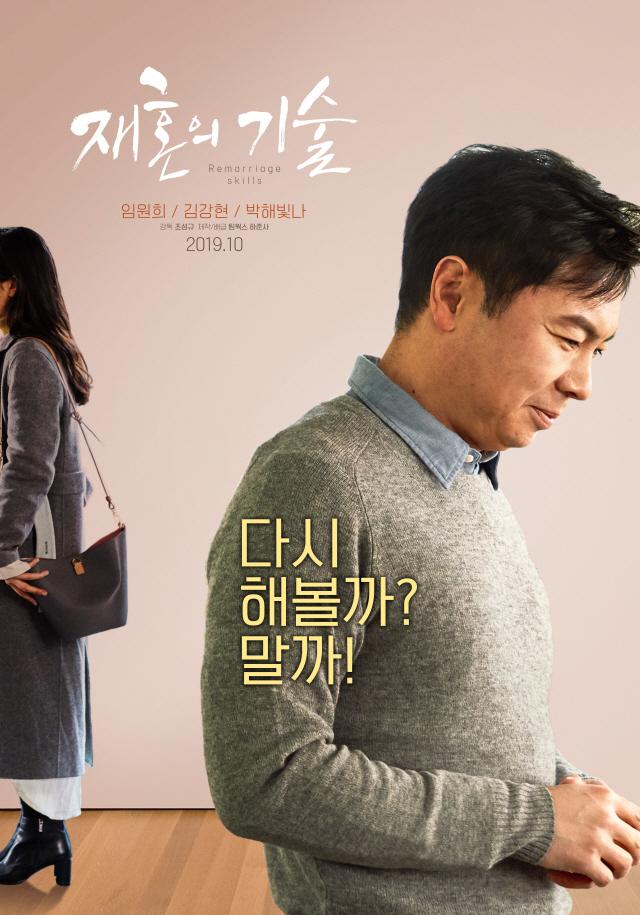 '재혼의 기술', '해볼까? 말까!' 설레는 고민 담은 티저 포스터 대공개