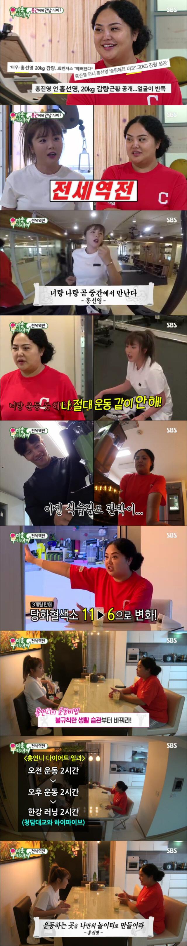 '미운 우리 새끼' 홍선영, 20kg 감량 다이어트 비법 공개 '최고의 1분'