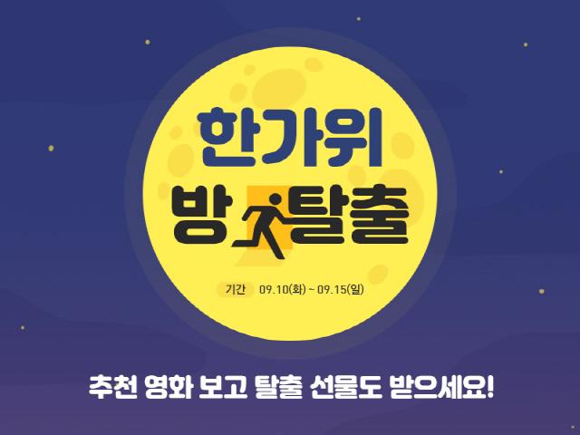 롯데시네마, 한가위 맞이 다채로운 이벤트 개최..'색다른 재미 선사'
