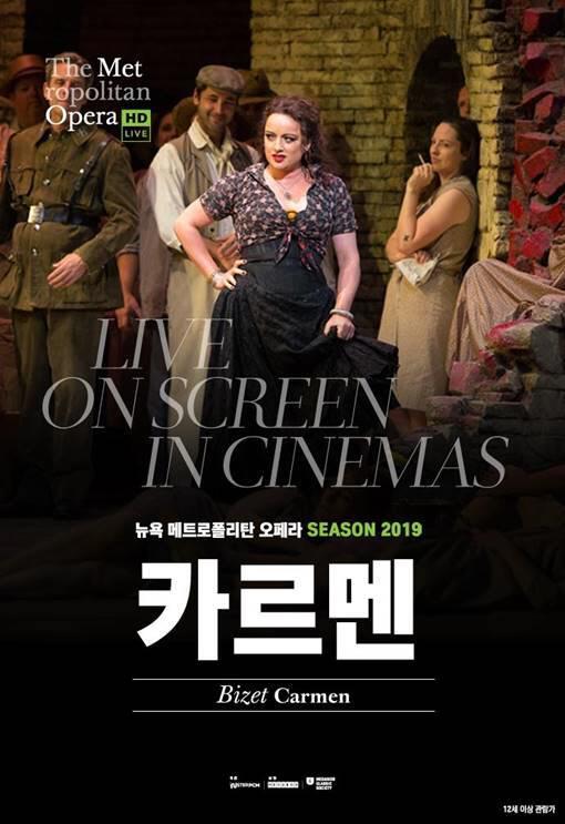 메가박스, 팜므파탈의 대명사 '카르멘' 단독 상영