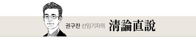 [청론직설] '미중 충돌 본질은 기술패권 경쟁...韓 반도체 유탄 맞을 수도'
