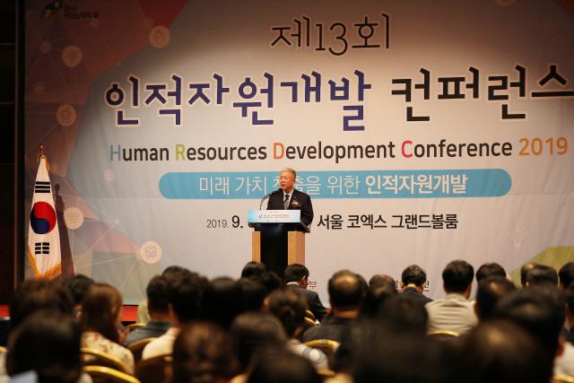 고용부·산업인력공단, 13회 인적자원개발 컨퍼런스 개막