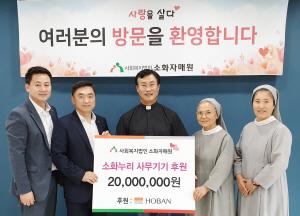 호반건설, 사회복지시설 '소화누리'에 후원금 2,000만원 전달