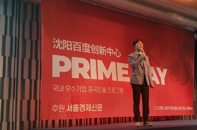 '바이두혁신센터 프라임데이' 열려..국내 기업 중국 진출 돕는다