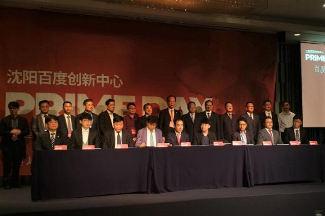 바이두혁신센터 프라임데이, 韓中 기업 협업 과제 제시