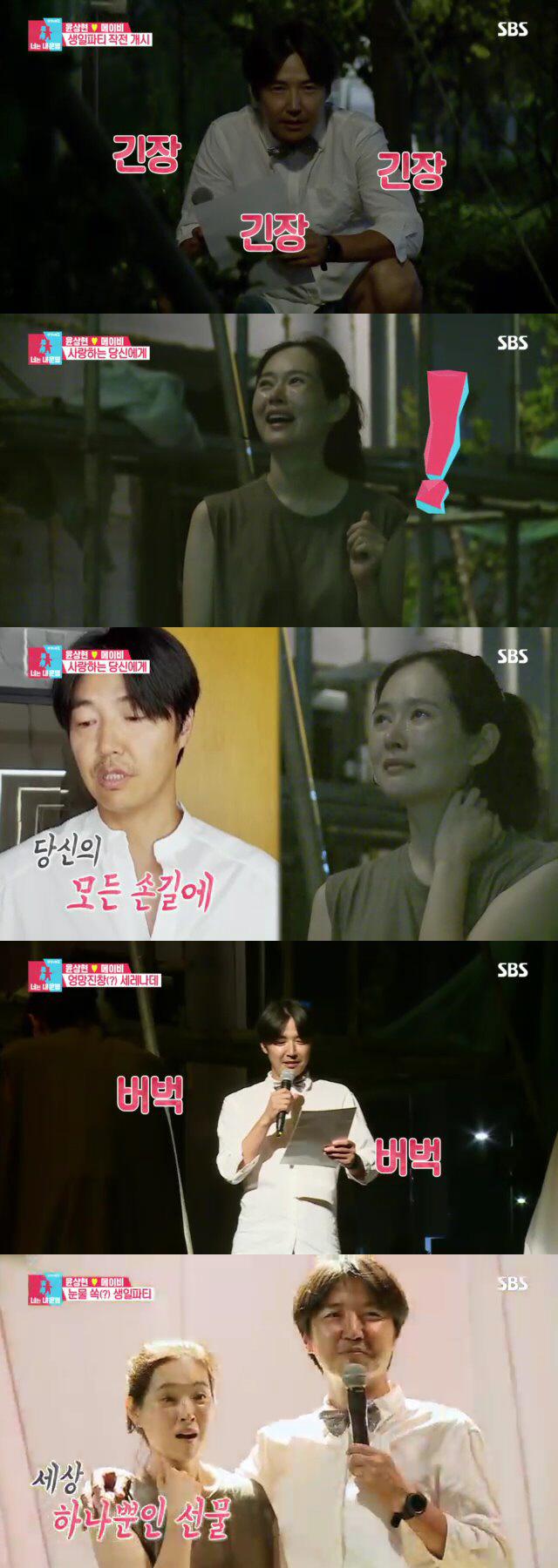 '너는 내 운명' 변함없는 월요 예능 1위, 메이비의 깜짝 생일파티 공개