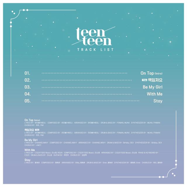 TEEN TEEN(틴틴), 미니앨범 트랙리스트 공개..타이틀곡은 '책임져요'
