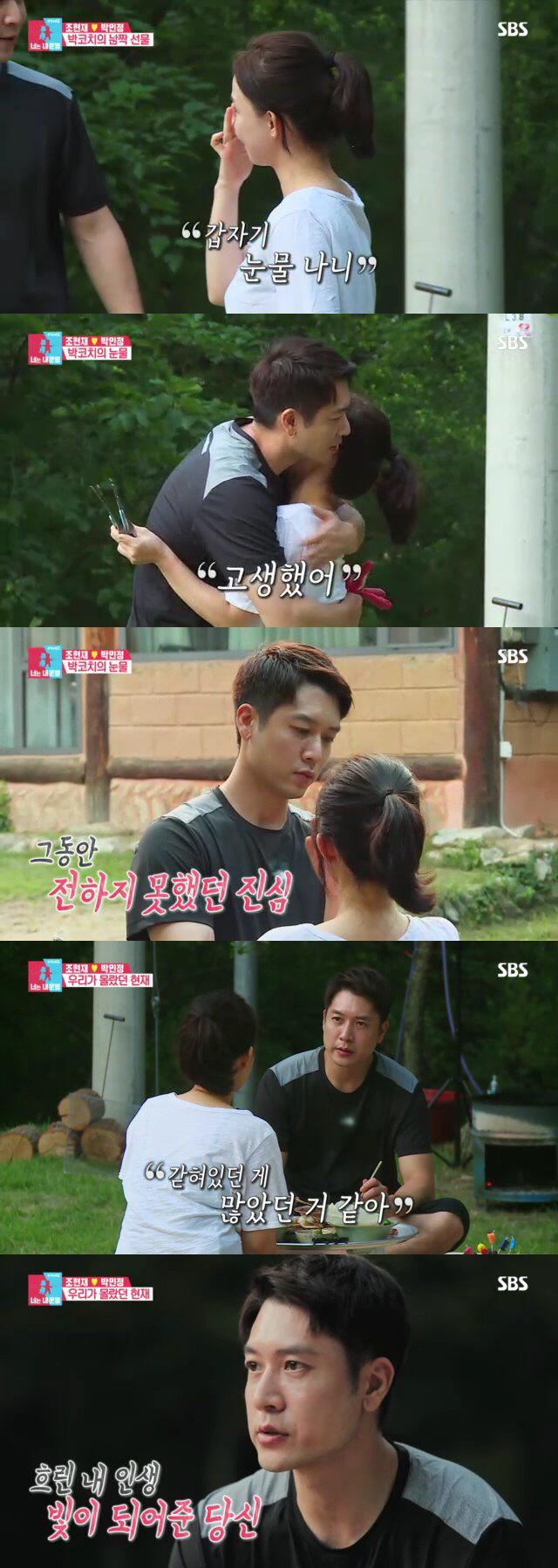 조현재♥ 박민정 부부, 처음 보는 아내의 눈물에 '깜짝'