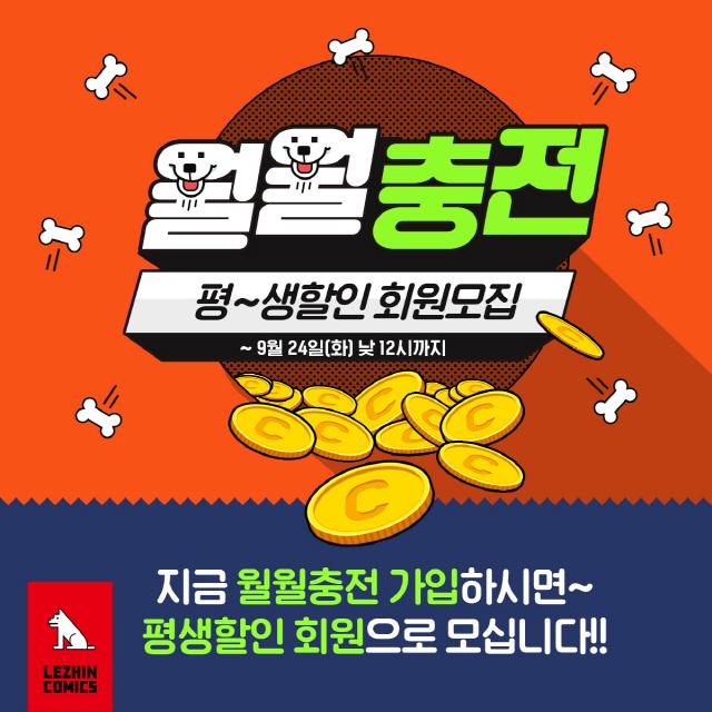 레진코믹스, 정기결제 '월월충전' 런칭 기념 '평생할인' 이벤트 진행