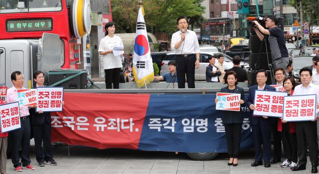 '조국 당장 파면시키자' 황교안·나경원 등 한국당 길거리 나섰다