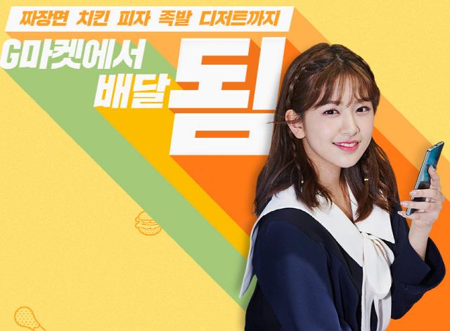 토스 'G마켓 배달음식됨' 행운퀴즈 정답 공개…'짜장면·치킨부터 디저트까지'