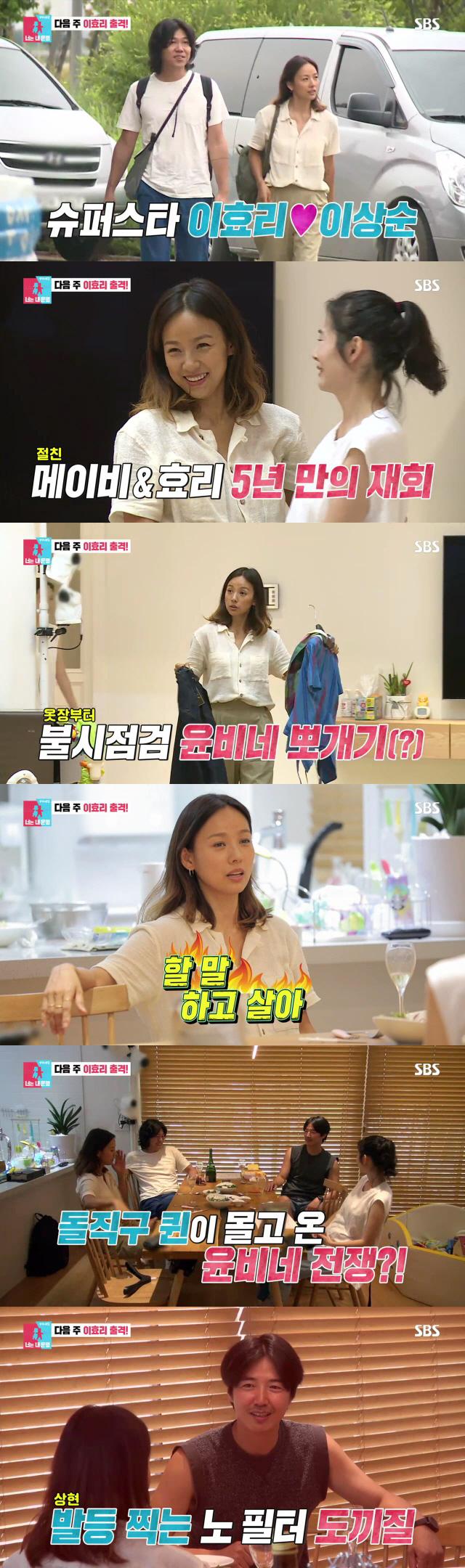 '너는 내 운명' 이효리♥이상순이 뜬다 '윤비부부'와 만남 '기대'