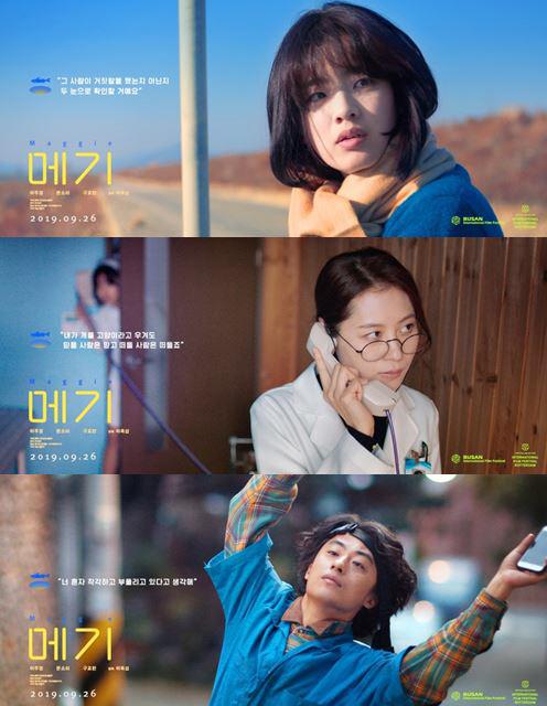 '메기' 캐릭터 포스터 3종 공개..'세 사람의 역대급 시너지'