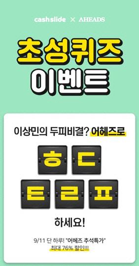 '어헤즈 추석특가' 캐시슬라이드 'ㅎㄷㅌㄹㅍ' 초성퀴즈 질문과 정답은?