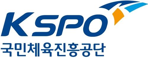 국민체육진흥공단, 262억원 규모로 스포츠기업에 저금리 융자지원