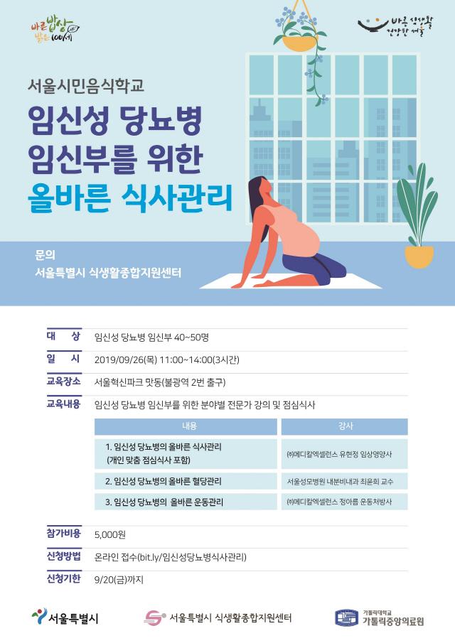 임신성 당뇨병 임신부를 위한 식사관리 강좌 열려