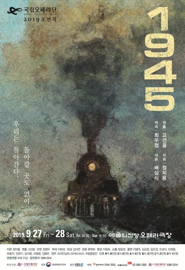 국립오페라단 '1945'...최우정· 배삼식 ·고선웅이 뭉쳤다.