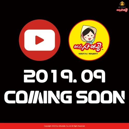 국민쌀국수 미스사이공, 유튜브 채널 개설