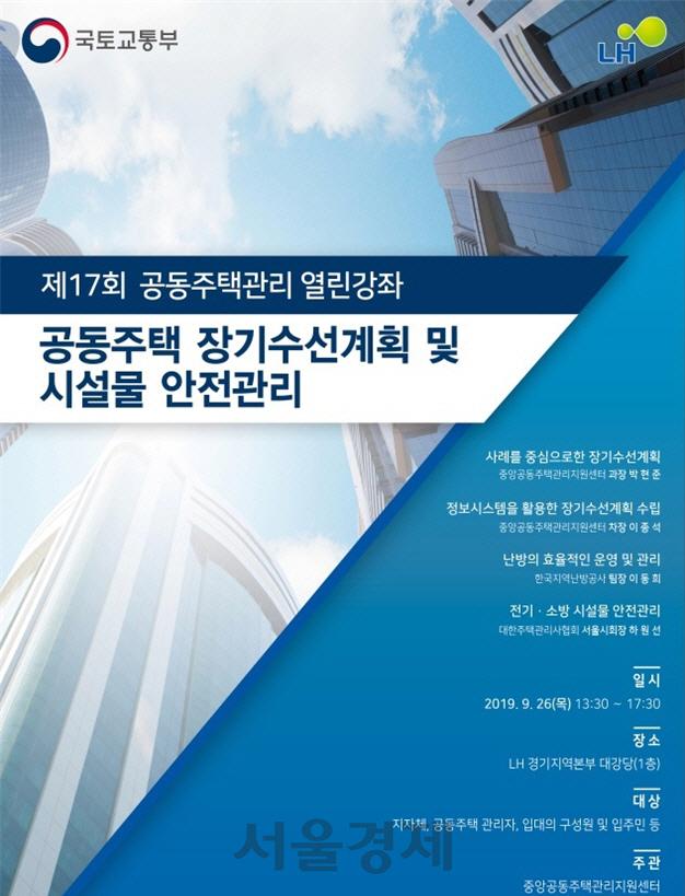 LH, '장기수선계획·안전관리' 공동주택관리 열린강좌 26일 개최