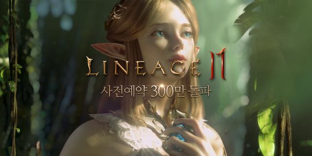 사전예약 300만...'리니지2M' 흥행예감