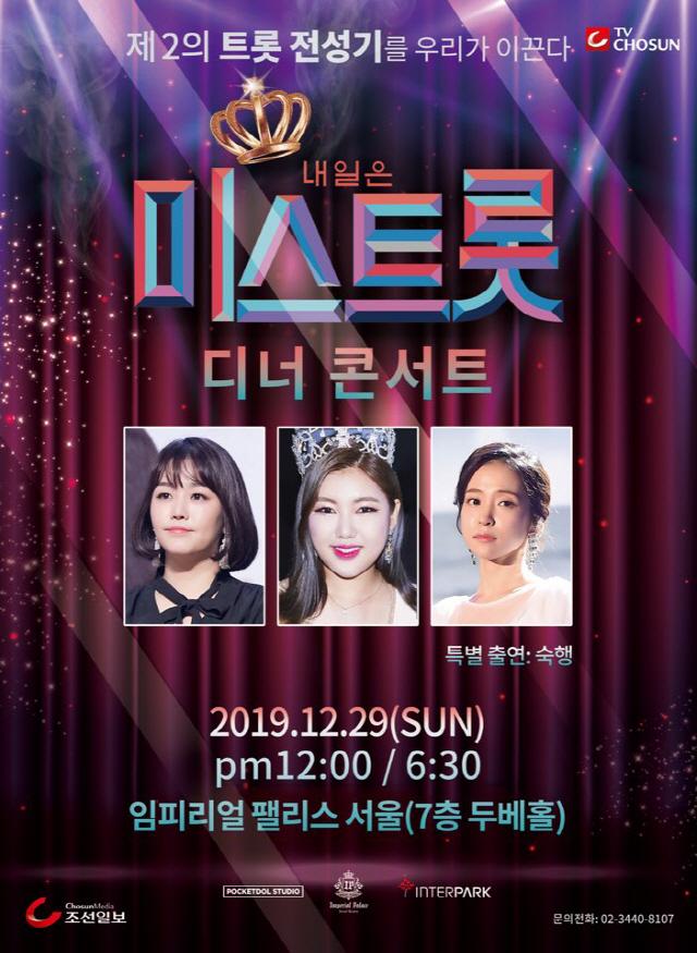 '미스트롯' 진,선,미 디너콘서트 오늘(11일) 정오 티켓 오픈..'예약 전화 마비'