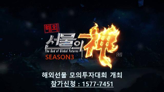[서울경제TV - '해외선물의 신 시즌3' - 해외선물 모의투자대회 개최]