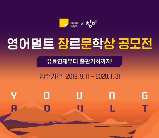 카카오페이지, 창비와 손잡고 '영 어덜트' 장르문학 공모전 개최